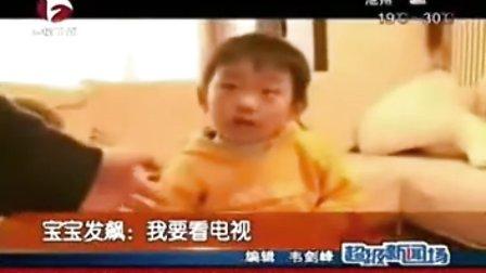 安徽卫视:宝宝发飙 我就要看电视