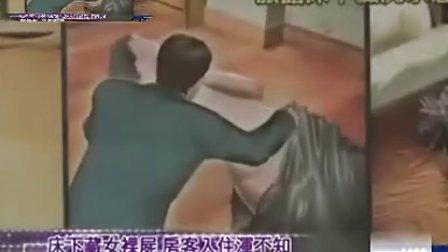 旅馆床下藏女尸 五对情侣入住浑然不知