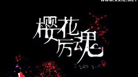 幽冥三部曲之二樱花厉魂(1)