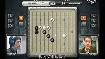 迷你围棋邀请赛B组第六场第2局常昊VS李昌镐0
