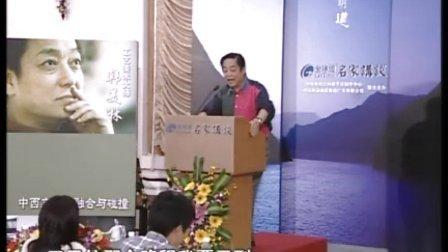 第12讲.韩美林《中西文化的融合与碰撞》