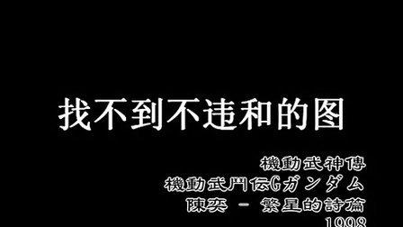 132首粤语动画片主题曲(1976-2006)part4