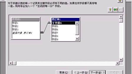 Access2003 视频教程_第16集
