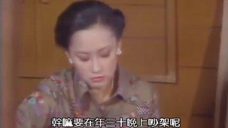 浮生六劫(粤语)第十一集