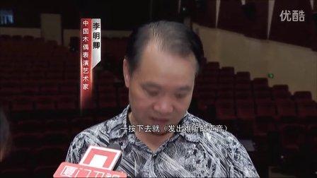 连城县宣传片《价值连城》(中集)-厦门卫视《两岸新新闻》