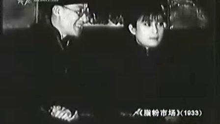 中国电影《脂粉市场》;〔上海明星电影公司1933年出品;胡蝶主演〕