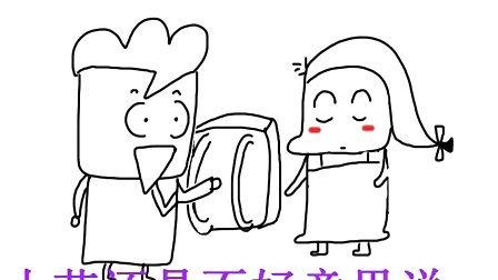 小明的初恋(一日一囧)090123