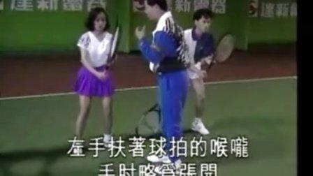 教你打网球 预备动作