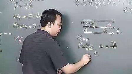 18电势能和电势新课标高中物理名师课堂实录