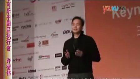 百事可乐中国区执行官许智伟精彩演讲