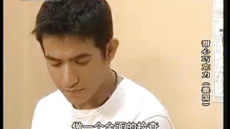 泰国电视连续剧《甜心巧克力》19
