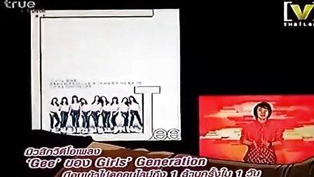 090120 TF拍摄 泰国娱乐新闻播报 少女Gee专辑
