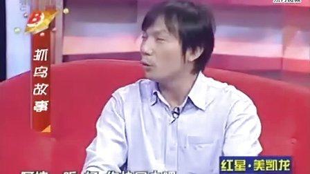 波士堂:好利来董事长罗红:中国最成功的蛋糕师(上)