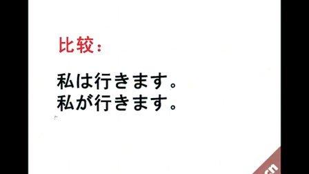 哈娜日语学习论坛-新世纪日本语教程第六课[第二课时]