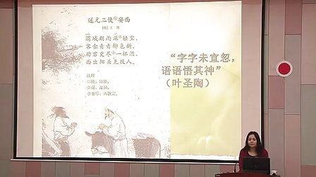 吉春亚讲座《优课磨出来的精彩》全国小学语文著名特级教师吉春亚教学视频