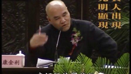25(圣贤教育 改变命运)走下刑场的忏悔 智慧QQ545 175 664