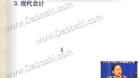 会计学原理 视频教程 电子科技大学 48讲