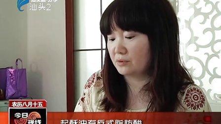 动手做月饼,烘焙乐趣多(双鱼卷卷)_今日视线20130919_汕头脑·分享