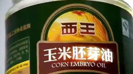 西王玉米胚芽油关爱心脑血管疾病