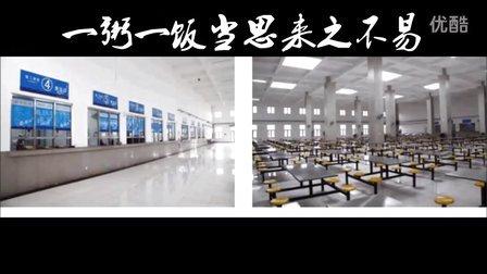 天津海运职业学院《一日生活作息 》