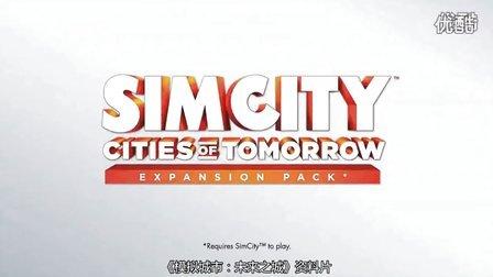 《模拟城市5:未来城市》最新预告片(中文字幕)