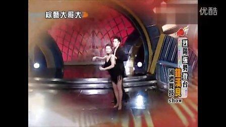 2010综艺大哥大钟汉良国标舞片段