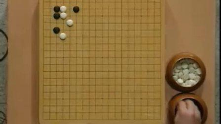 围棋教学视频(王元)-围棋定式与官子-星位的定式A