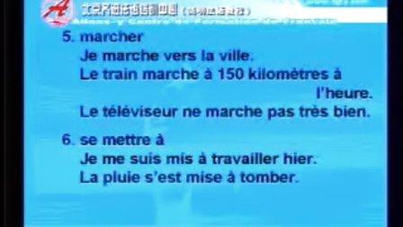 简明法语教程24