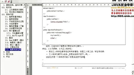 MLDN魔乐JAVA_22抽象类的实际作用