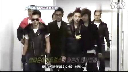 [中字]101104 深夜TV综艺 日本K-POP BIGBANG