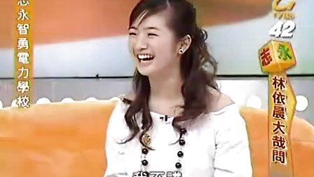 林依晨 20060225 志勇智永电力学校