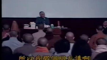 南怀瑾-南禅七日15