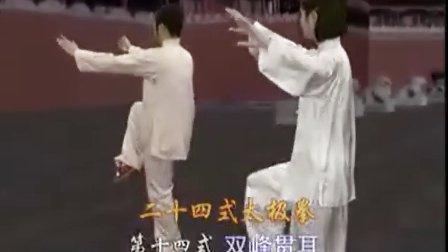 24式太极拳分解教学13-15