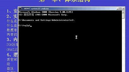 [Oracle.10G.数据库系统教程.中科院培训老师讲授].01