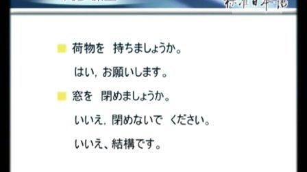 新版中日交流标准日本语初级第21课