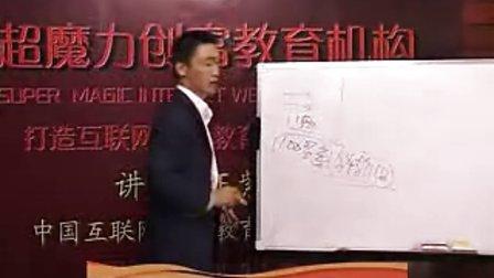 超魔力王紫杰企业自动财富流22