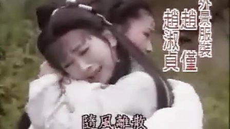 《秦始皇与阿房女》赵雅芝、刘德凯、张振寰、王思懿版连续剧 片头主题歌