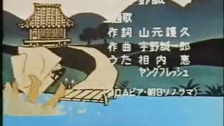 聪明的一休 OP 1975【日本经典动画片歌曲】