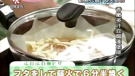 微笑厨房(豆腐汉堡排、蛋披萨、煎饺、炒饭)