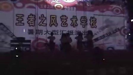河南省荥阳市王者之风艺术培训学校汇报演出