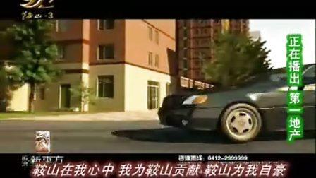 鞍山电视台:第一地产(20090426)
