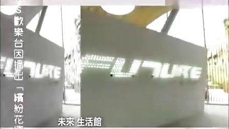 2010年台北缤纷花博演唱会_B