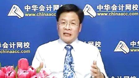 中华会计网校2009注册会计师《会计》徐经长