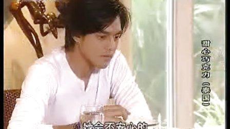 泰国电视连续剧《甜心巧克力》18