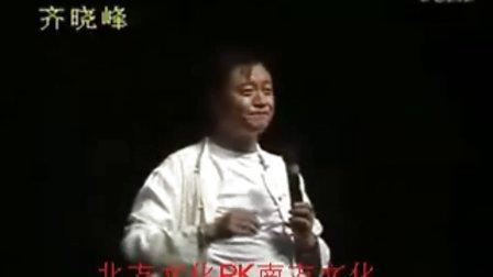 齐晓峰刘老根(田娃)PK周立波模仿秀