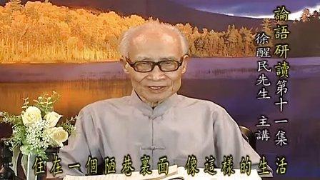 《论语》-儒学讲座11A