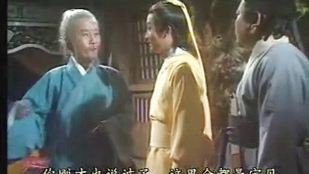 《陆小凤传奇之金鹏之谜》  02