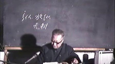 刘渡舟伤寒论讲座01