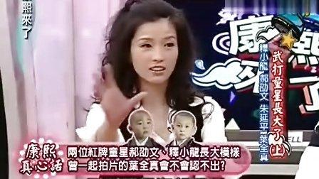 康熙来了2008-12-25释小龙 郝邵文-2释小龙暗恋叶全真