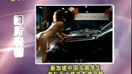 新加坡中国女留学生 参与无上装洗车被开除